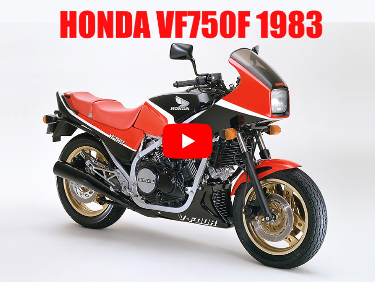 HONDA VF750F 1983 Introduction | Reliving the Old Days of Honda Collection Hall